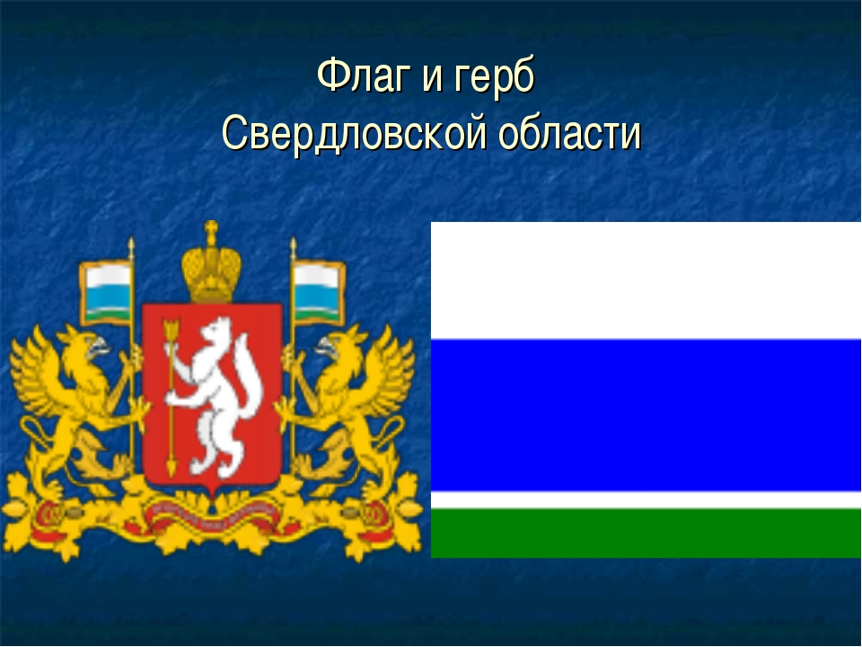 Свердловская область - гербы и флаги Геральдика