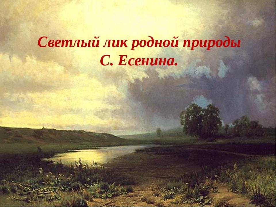 Светлый лик родной природы С. Есенина.