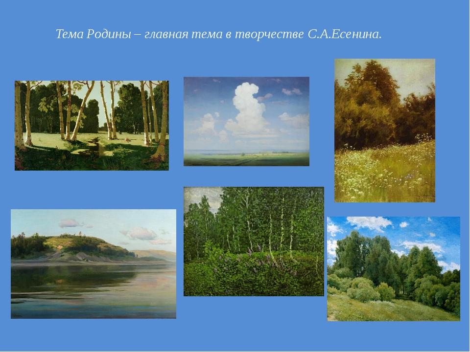 Тема Родины – главная тема в творчестве С.А.Есенина.