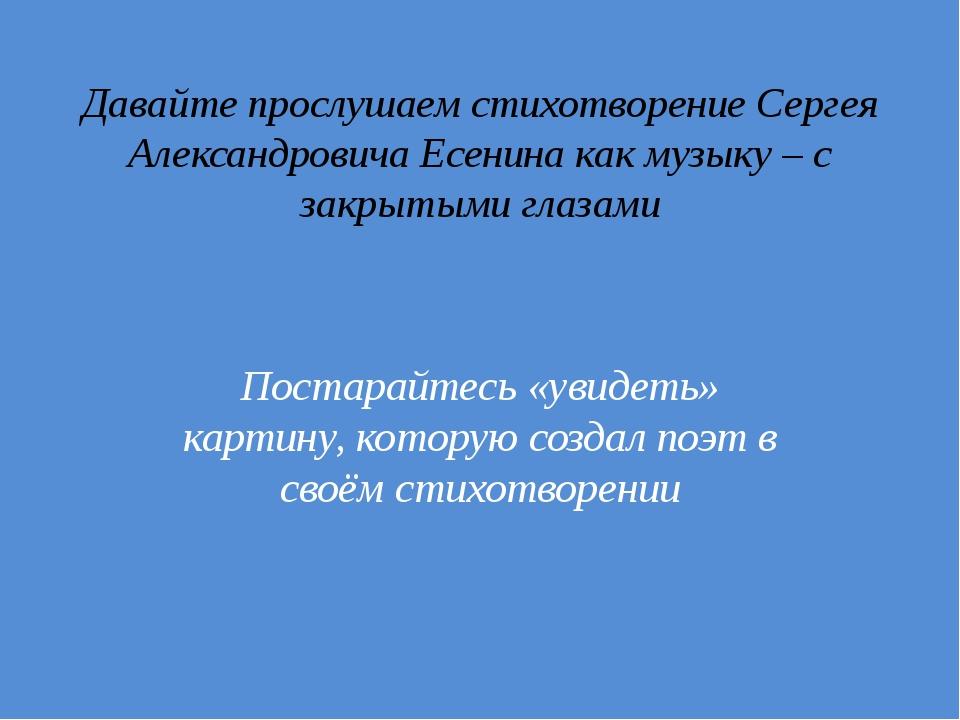 Давайте прослушаем стихотворение Сергея Александровича Есенина как музыку – с...