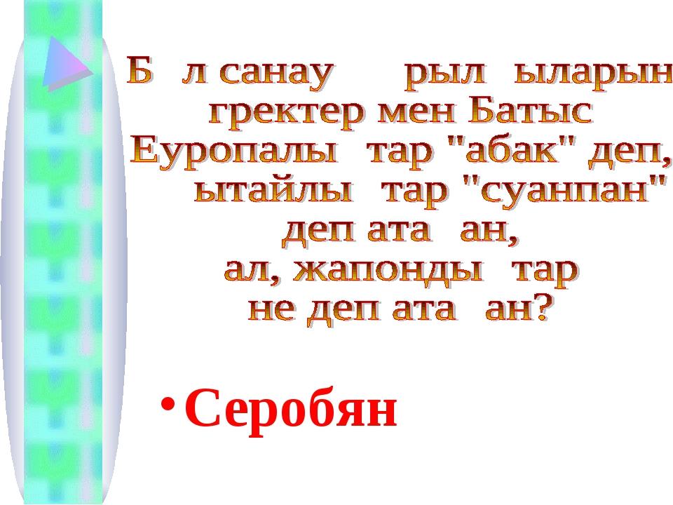 Серобян