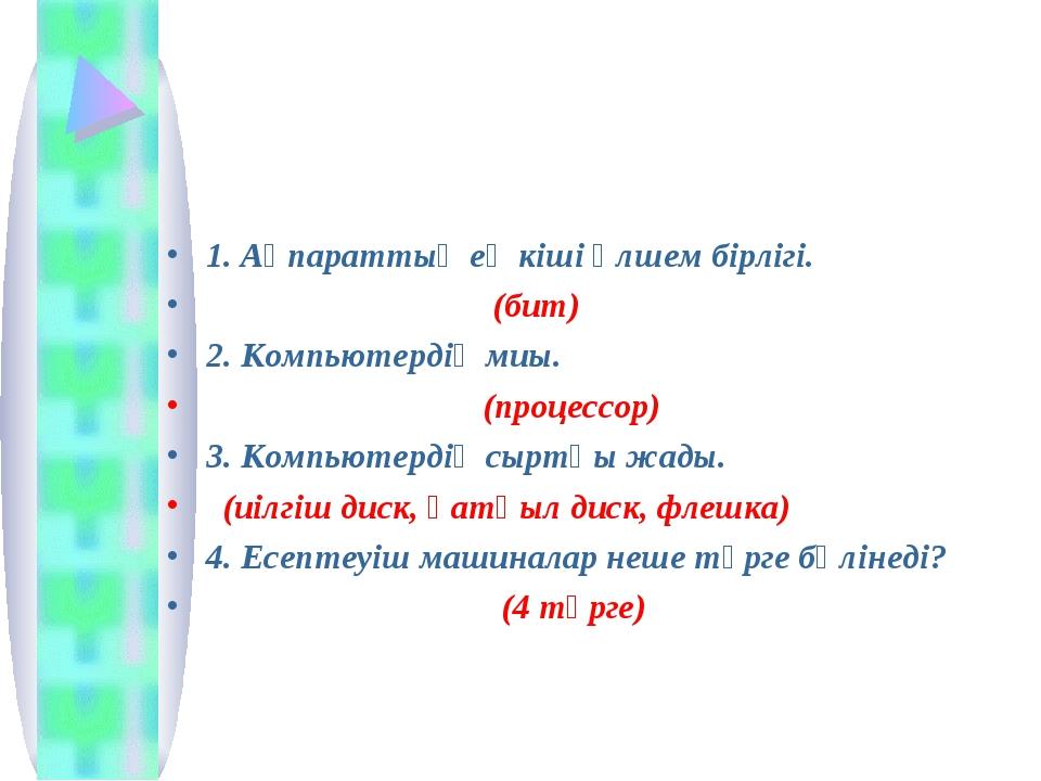 1. Ақпараттың ең кіші өлшем бірлігі. (бит) 2. Компьютердің миы. (процессор) 3...