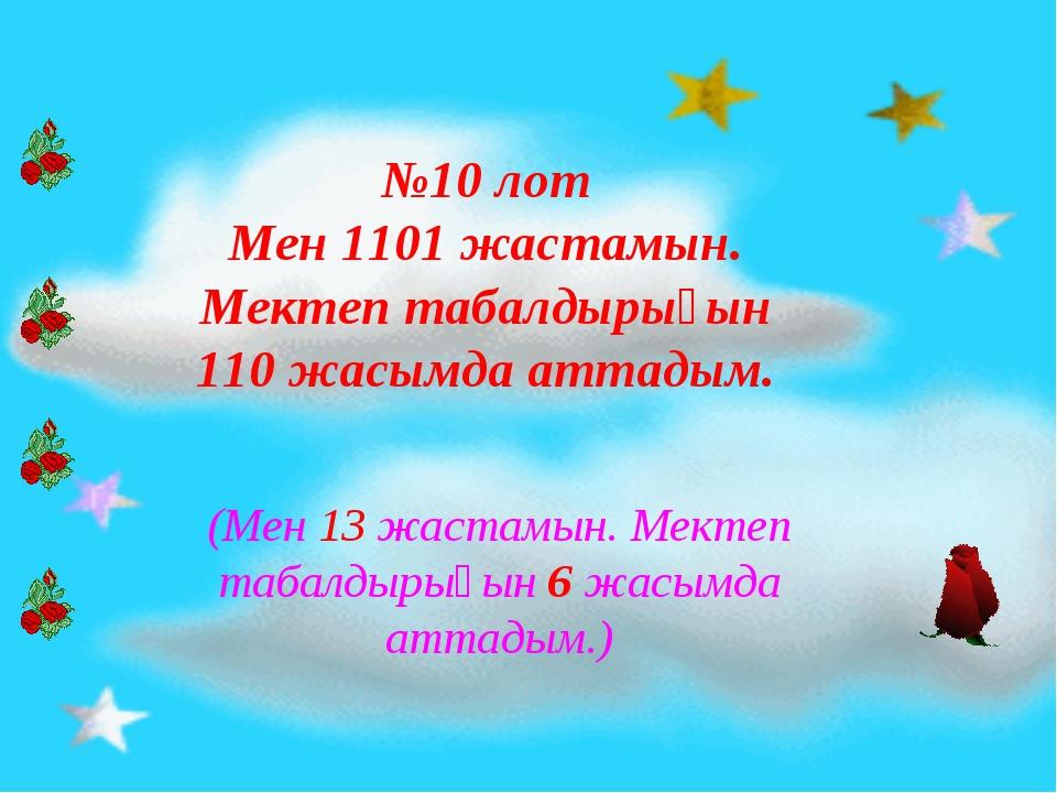 №10 лот Мен 1101 жастамын. Мектеп табалдырығын 110 жасымда аттадым. (Мен 13 ж...