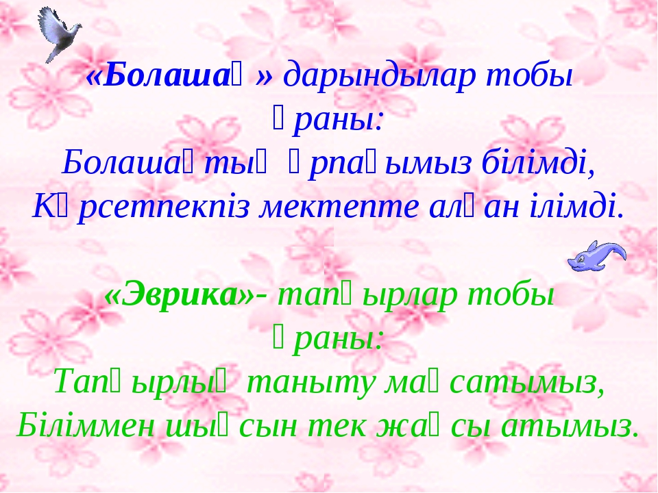 «Болашақ» дарындылар тобы Ұраны: Болашақтың ұрпағымыз білімді, Көрсетпекпіз м...