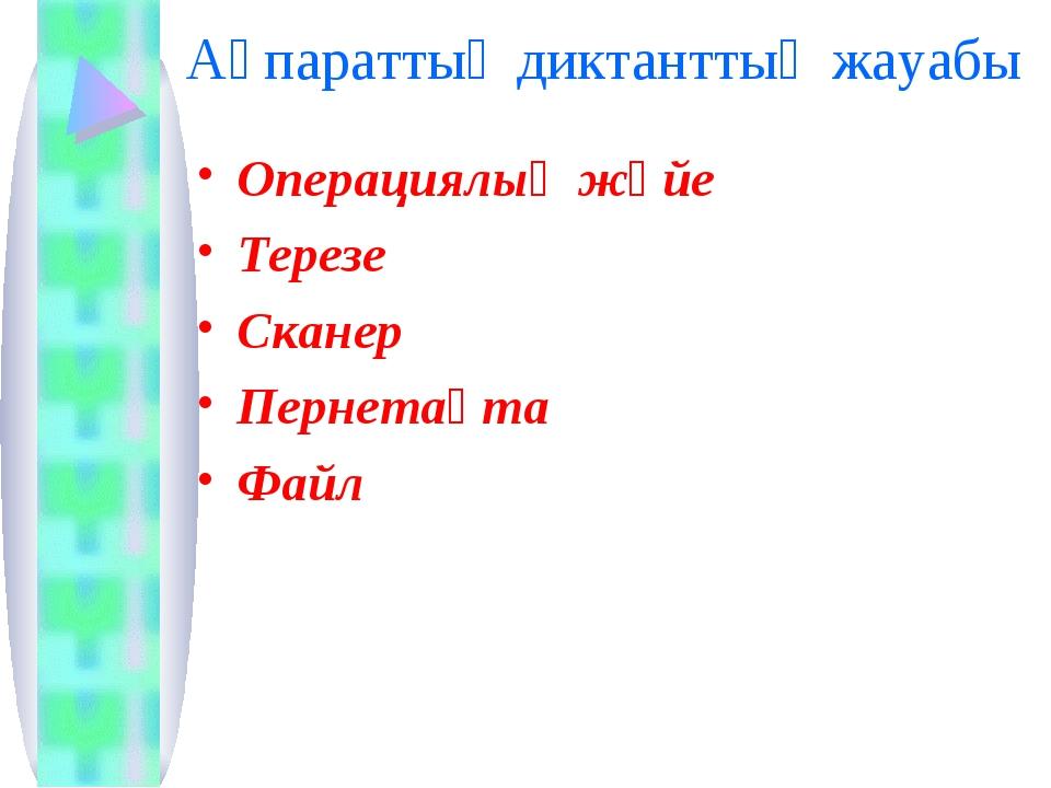 Ақпараттық диктанттың жауабы Операциялық жүйе Терезе Сканер Пернетақта Файл