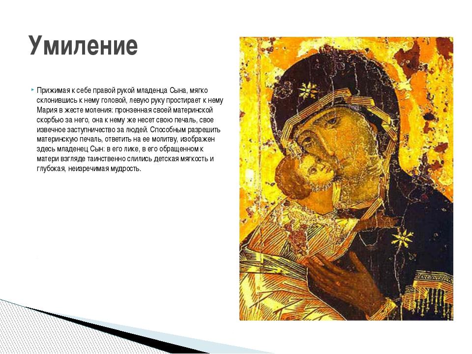 Прижимая к себе правой рукой младенца Сына, мягко склонившись к нему головой,...