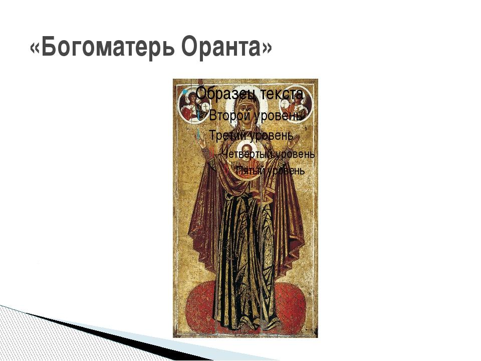 «Богоматерь Оранта»