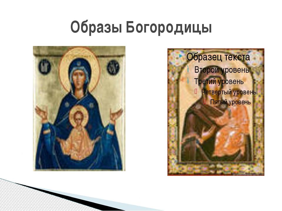 Образы Богородицы