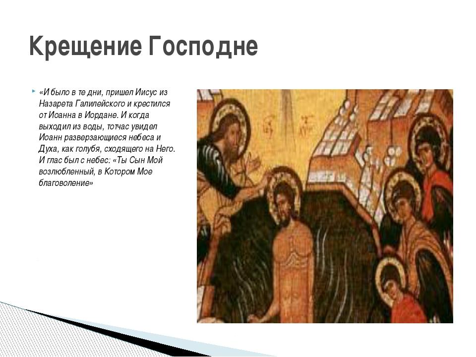 «И было в те дни, пришел Иисус из Назарета Галилейского и крестился от Иоанна...
