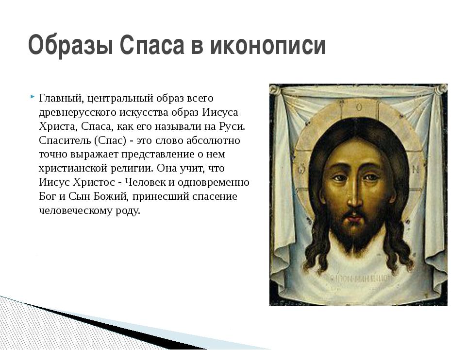 Главный, центральный образ всего древнерусского искусства образ Иисуса Христа...