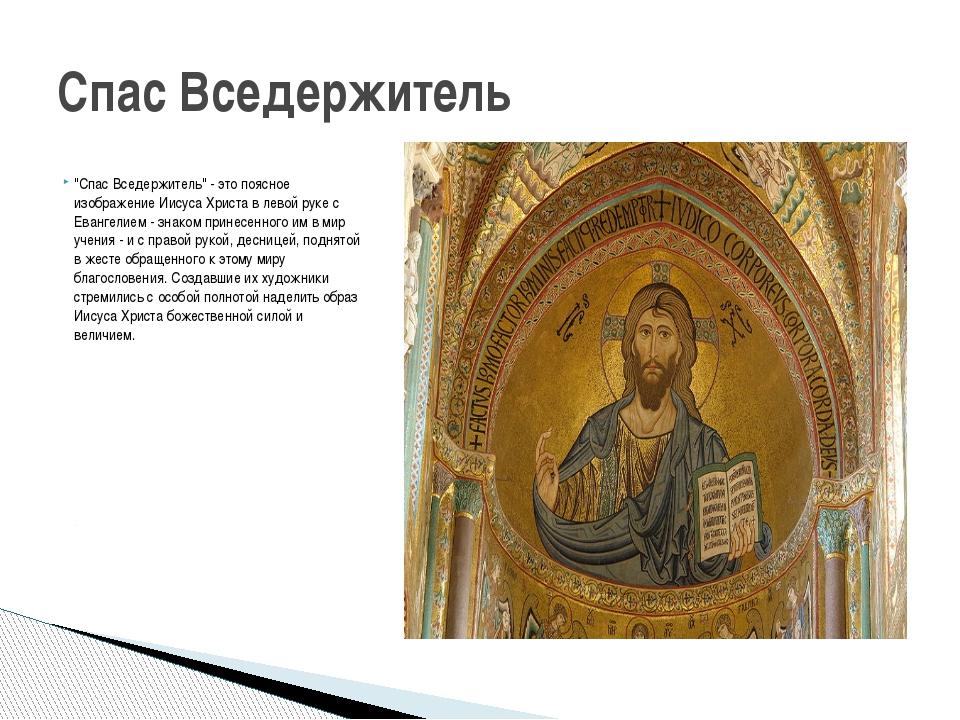 """""""Спас Вседержитель"""" - это поясное изображение Иисуса Христа в левой руке с Ев..."""