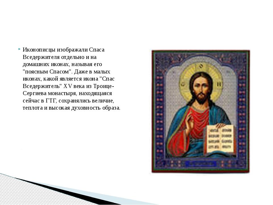 Иконописцы изображали Спаса Вседержителя отдельно и на домашних иконах, назыв...
