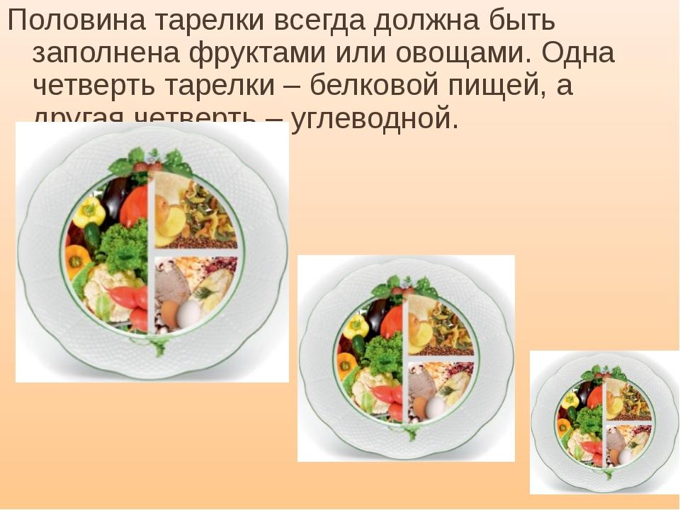 Половина тарелки всегда должна быть заполнена фруктами или овощами. Одна четв...