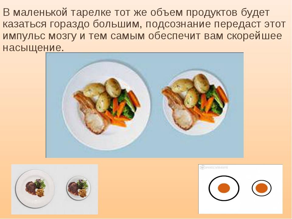 В маленькой тарелке тот же объем продуктов будет казаться гораздо большим, по...