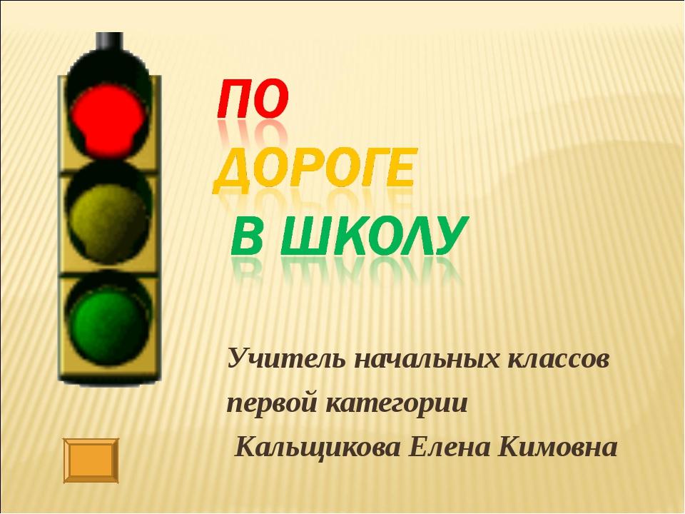 Учитель начальных классов первой категории Кальщикова Елена Кимовна