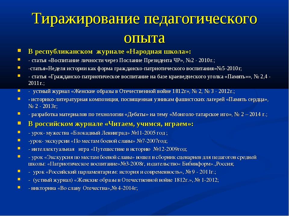 Тиражирование педагогического опыта В республиканском журнале «Народная школа...