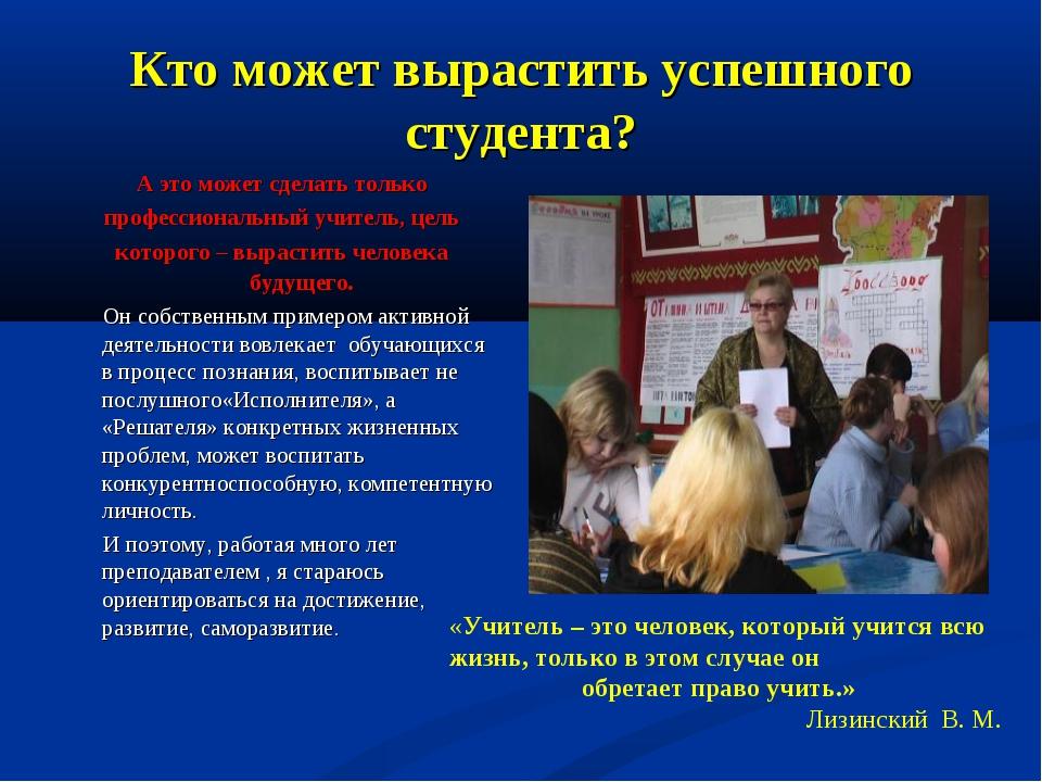 Кто может вырастить успешного студента? А это может сделать только профессион...
