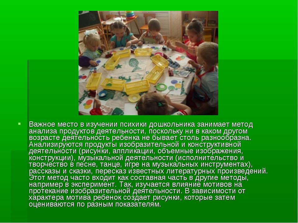 Важное место в изучении психики дошкольника занимает метод анализа продуктов...