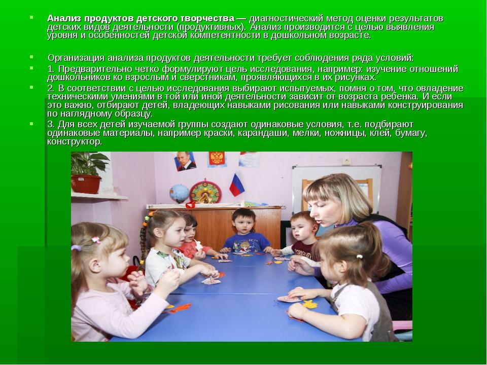 Анализ продуктов детского творчества —диагностический метод оценки результат...