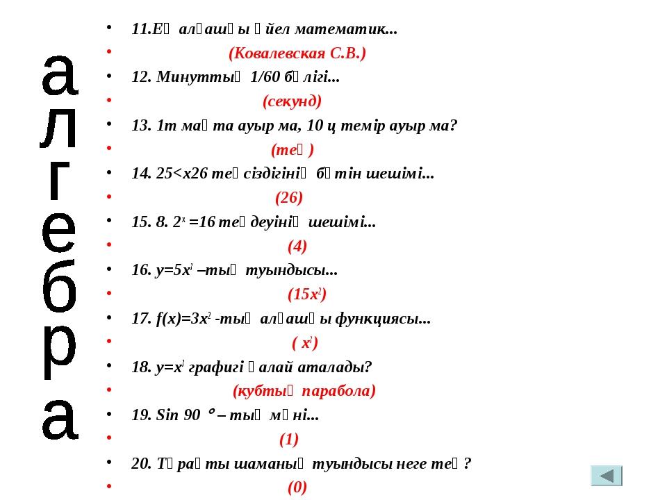 11.Ең алғашқы әйел математик... (Ковалевская С.В.) 12. Минуттың 1/60 бөлігі.....