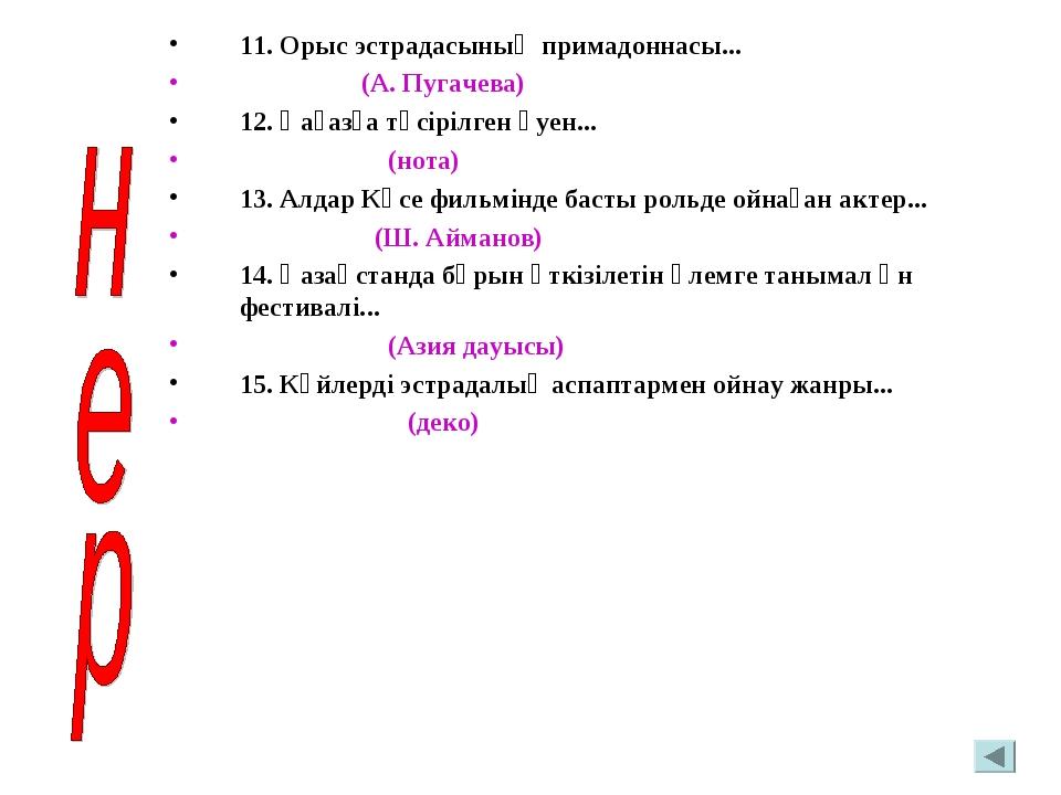 11. Орыс эстрадасының примадоннасы... (А. Пугачева) 12. Қағазға түсірілген әу...