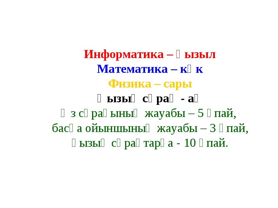 Информатика – қызыл Математика – көк Физика – сары Қызық сұрақ - ақ Өз сұрағы...