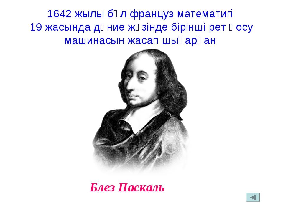 1642 жылы бұл француз математигі 19 жасында дүние жүзінде бірінші рет қосу ма...