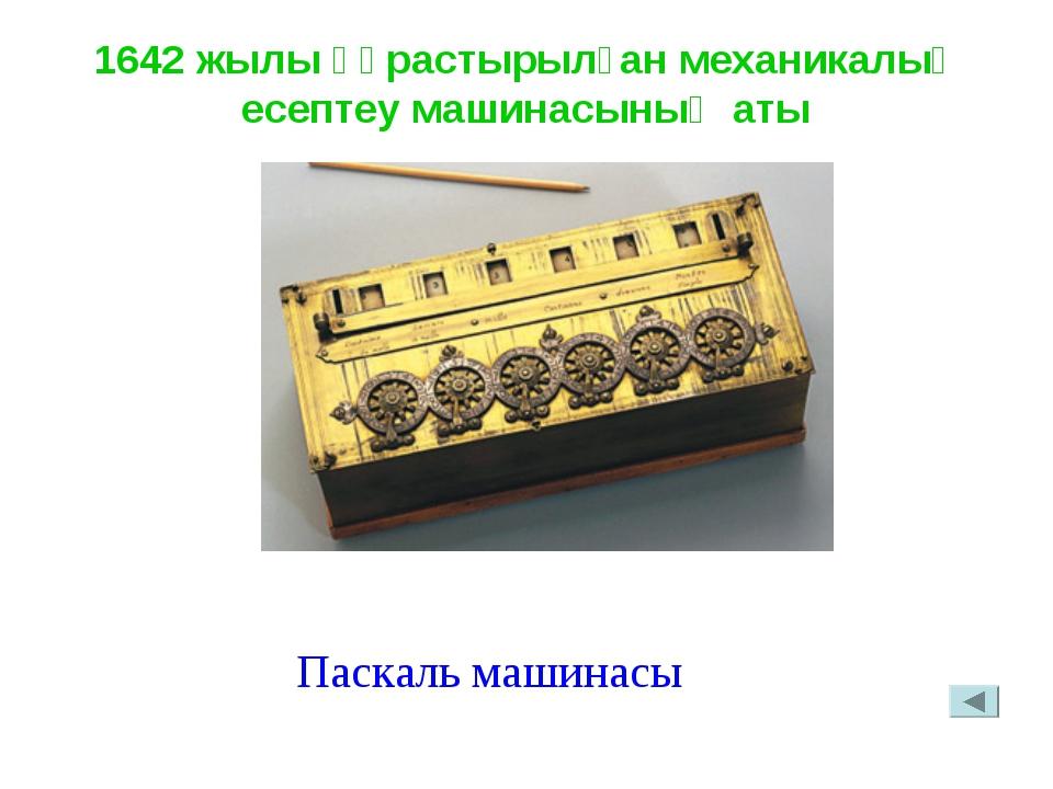 1642 жылы құрастырылған механикалық есептеу машинасының аты Паскаль машинасы