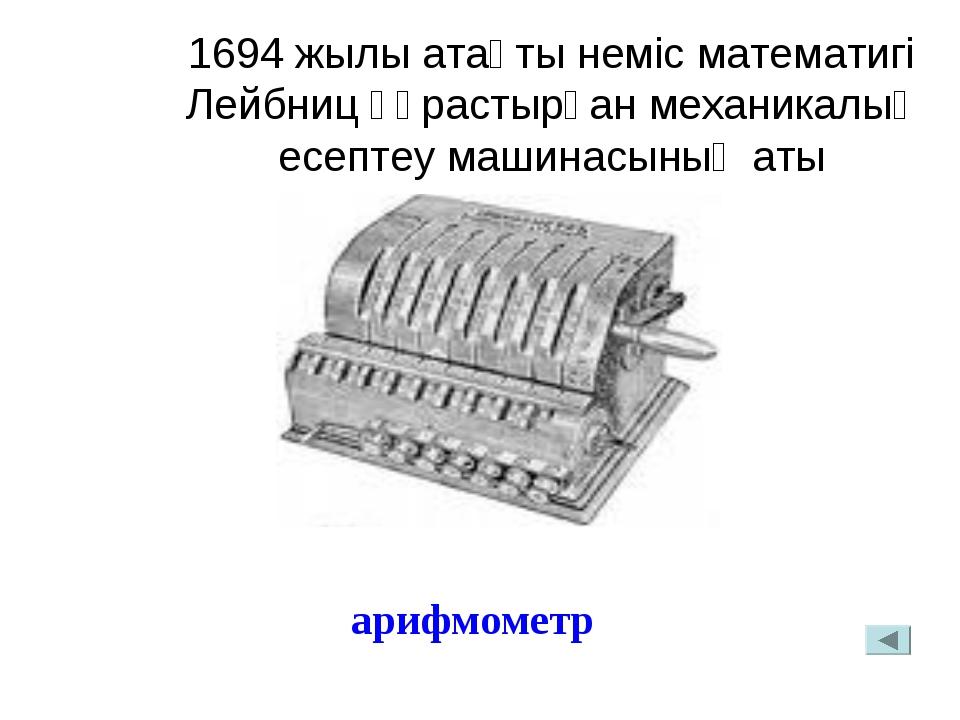 1694 жылы атақты неміс математигі Лейбниц құрастырған механикалық есептеу маш...