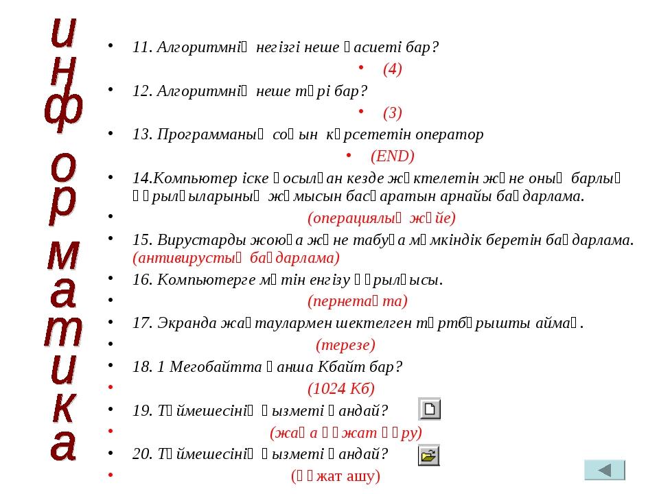 11. Алгоритмнің негізгі неше қасиеті бар? (4) 12. Алгоритмнің неше түрі бар?...