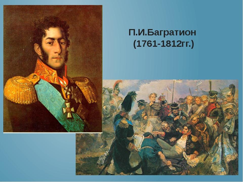 П.И.Багратион (1761-1812гг.)