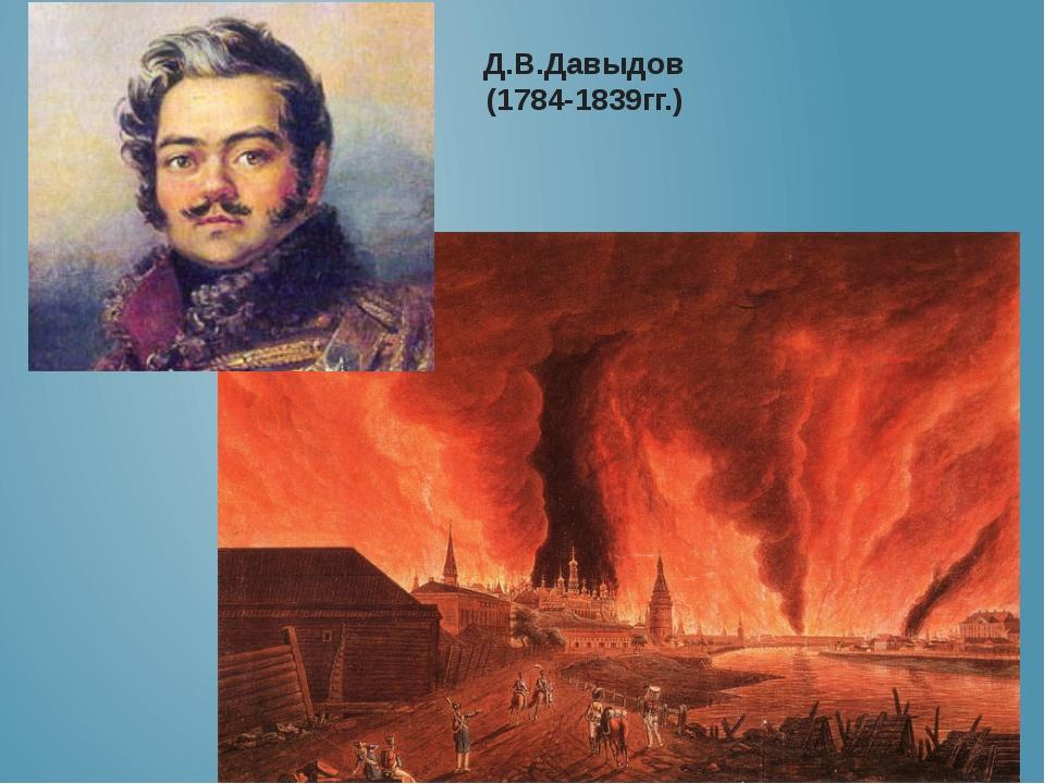 Д.В.Давыдов (1784-1839гг.)
