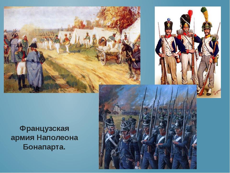 Французская армия Наполеона Бонапарта.