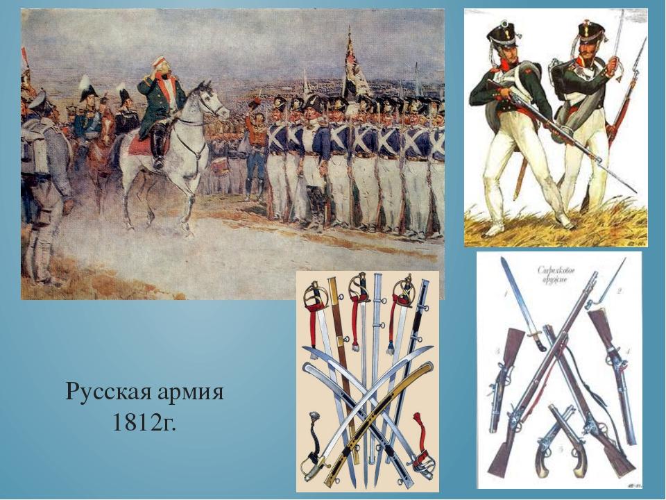 Русская армия 1812г.