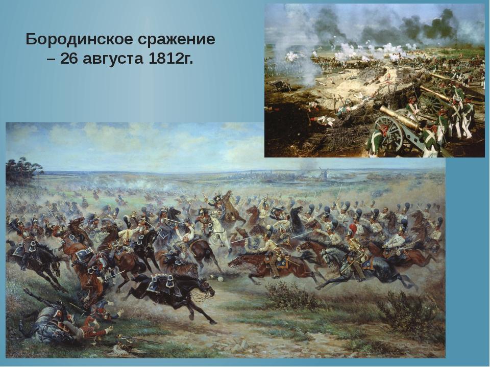 Бородинское сражение – 26 августа 1812г.