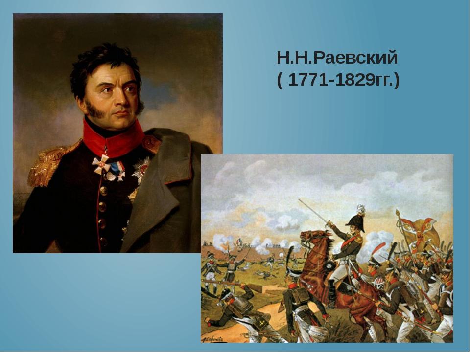 Н.Н.Раевский ( 1771-1829гг.)