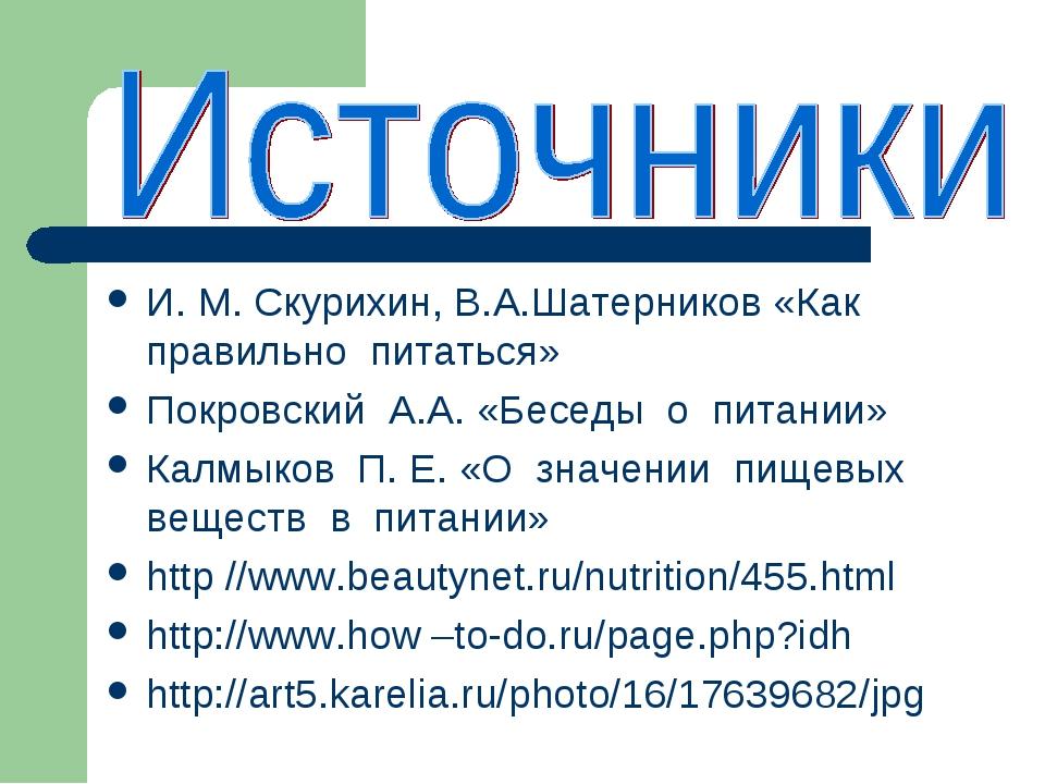 И. М. Скурихин, В.А.Шатерников «Как правильно питаться» Покровский А.А. «Бес...