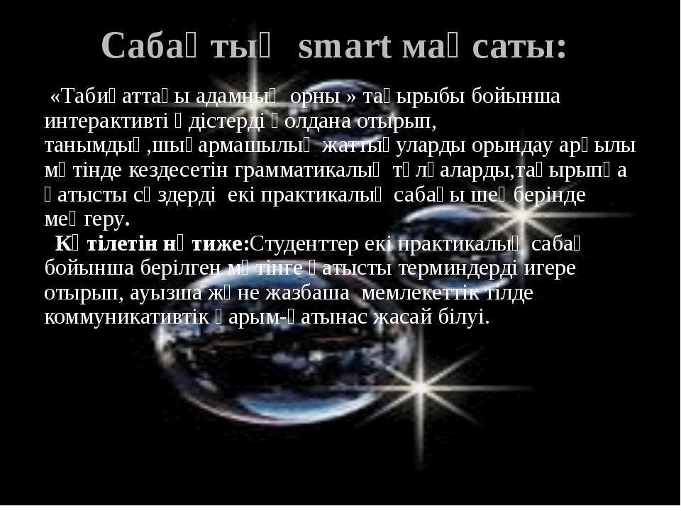 Сабақтың smart мақсаты: «Табиғаттағы адамның орны » тақырыбы бойынша интерак...
