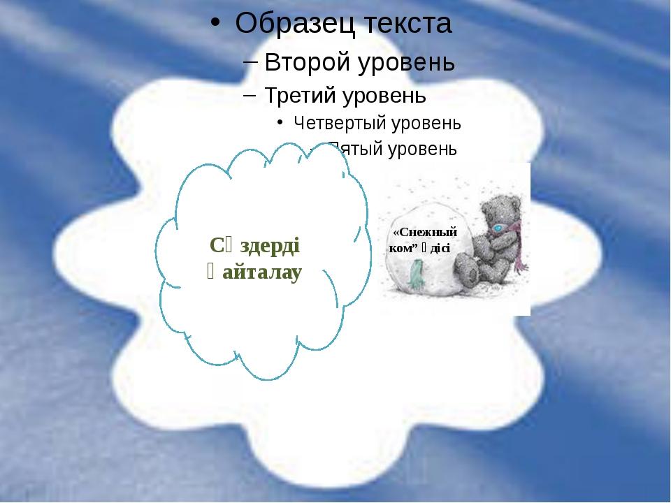 """Сөздерді қайталау «Снежный ком"""" әдісі"""