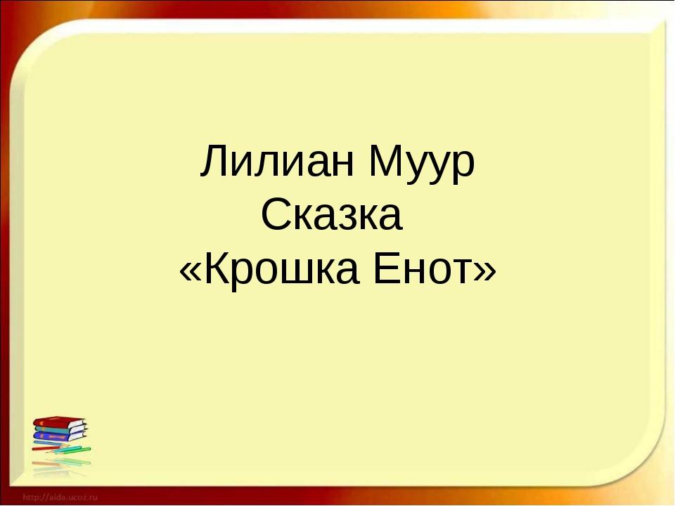 Лилиан Муур Сказка «Крошка Енот»