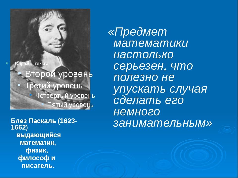 Блез Паскаль (1623-1662) выдающийся математик, физик, философ и писатель. «П...