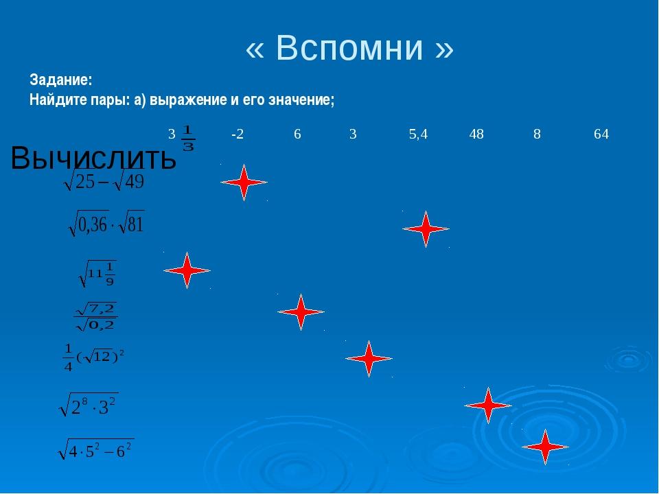 « Вспомни » Вычислить Задание: Найдите пары: а) выражение и его значение; 3...