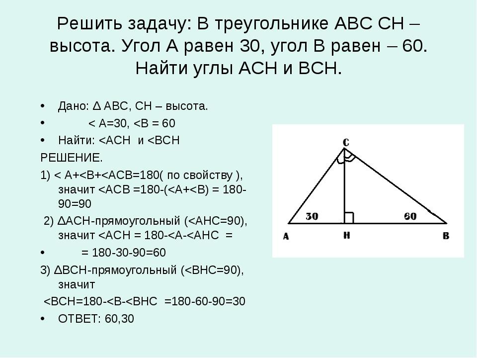 Решить задачу: В треугольнике АВС СН – высота. Угол А равен 30, угол В равен...
