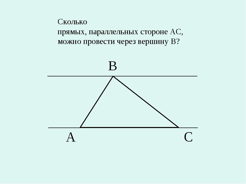 А С В Сколько прямых, параллельных стороне АС, можно провести через вершину В?