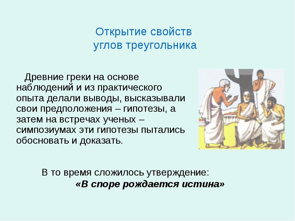 Открытие свойств углов треугольника Древние греки на основе наблюдений и из п...