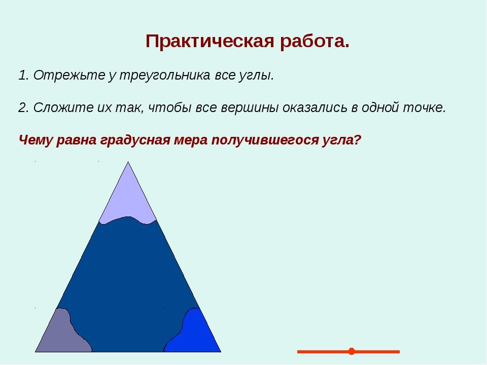 Практическая работа. 1. Отрежьте у треугольника все углы. 2. Сложите их так,...