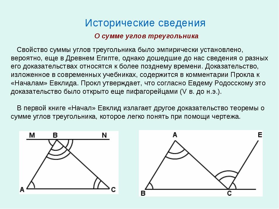 Исторические сведения О сумме углов треугольника Свойство суммы углов треугол...