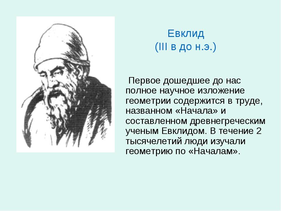 Евклид (III в до н.э.) Первое дошедшее до нас полное научное изложение геомет...