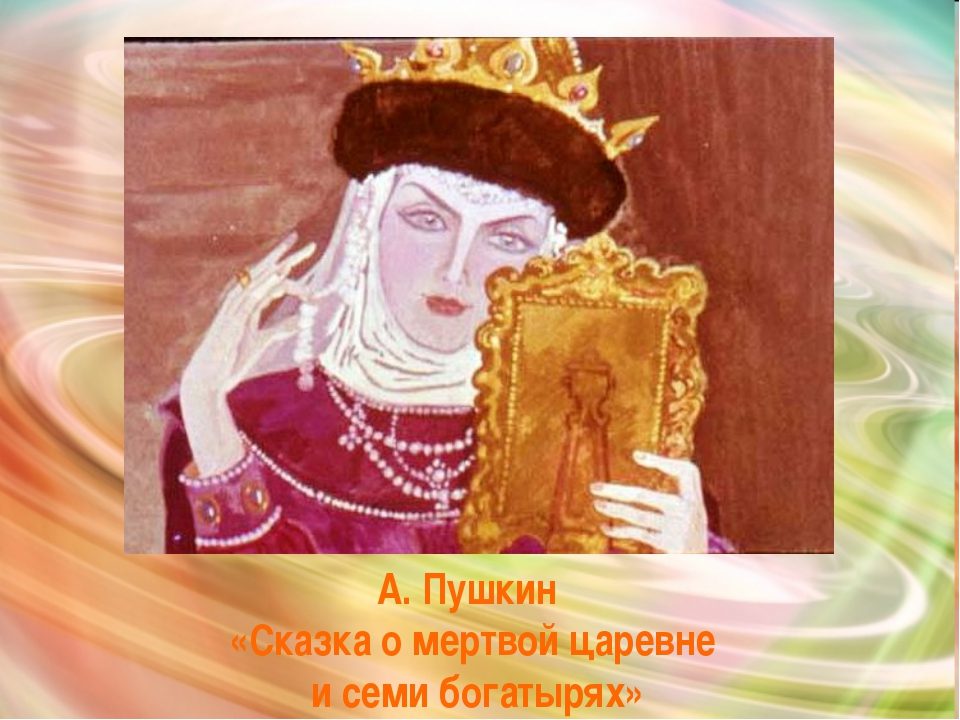 А. Пушкин «Сказка о мертвой царевне и семи богатырях»
