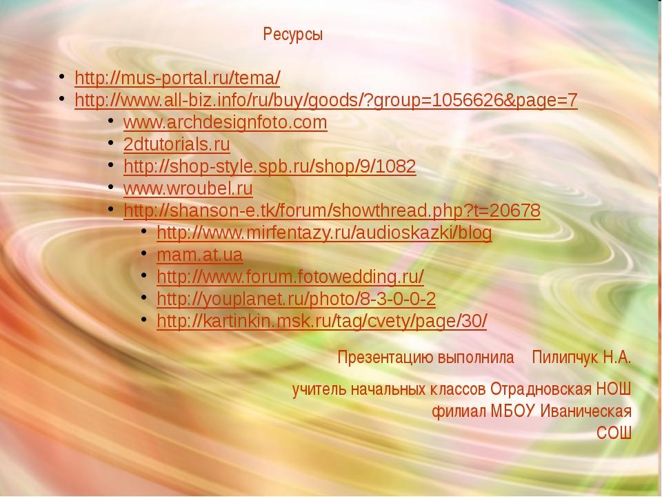 Ресурсы http://mus-portal.ru/tema/ http://www.all-biz.info/ru/buy/goods/?gro...